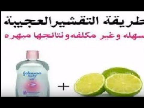 وصفة تجميلية رائعة باستخدام زيت جونسون و الليمون