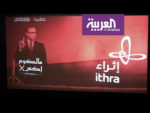 شاهد قصة مالكوم إكس بإنتاج سعودي في أول عرض في إثراء