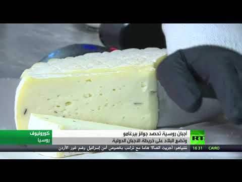 شاهد الجبن الروسي يحصد ذهبية جوائز بيرغامو