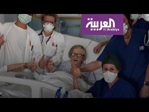 شاهد إيطالية عمرها 95 عاما تتعافى من وباء كورونا المستجد حول العالم
